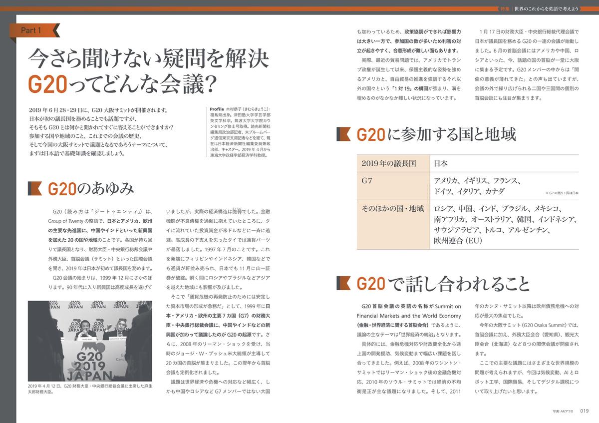 ENGLISH JOURNAL 2019年7月号特集