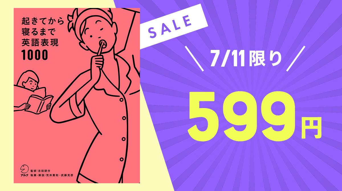 電子書籍『起きてから寝るまで英語表現1000』が本日(7/11)限り599円!