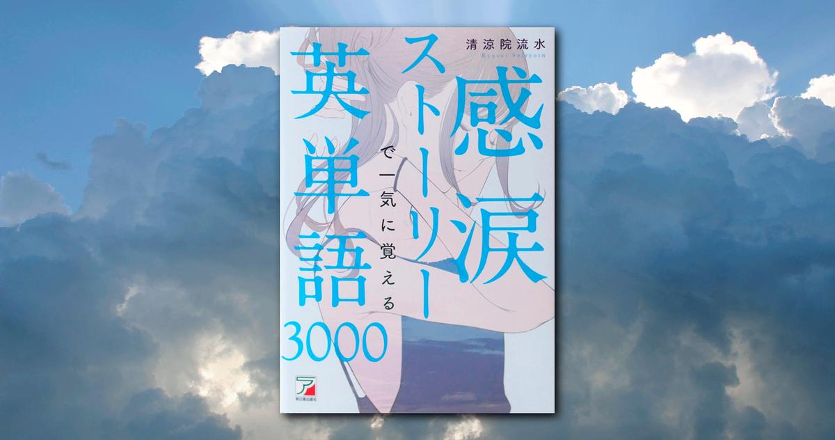 読書しながら英単語をマスター!ベストセラー作家による英語学習本【ブックレビュー】