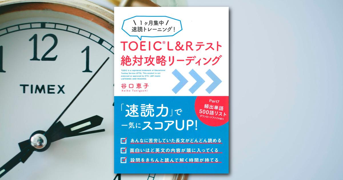 TOEIC L&Rテスト 絶対攻略リーディング