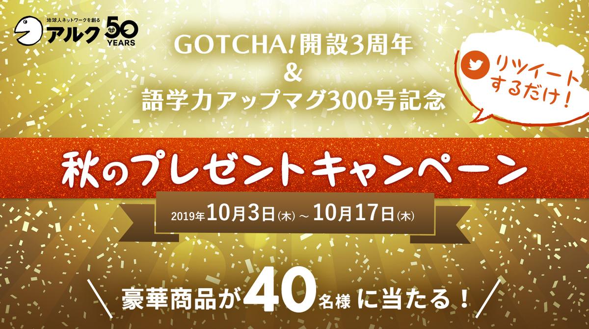 GOTCHA!3周年&語学力アップマグ300号記念キャンペーン開催中!