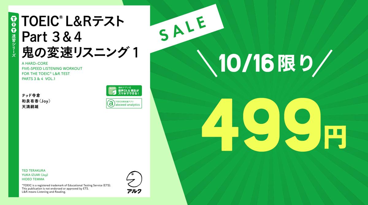 『TOEIC(R) L&Rテスト Part 3&4 鬼の変速リスニング1』が10/16限り499円!【電子書籍】