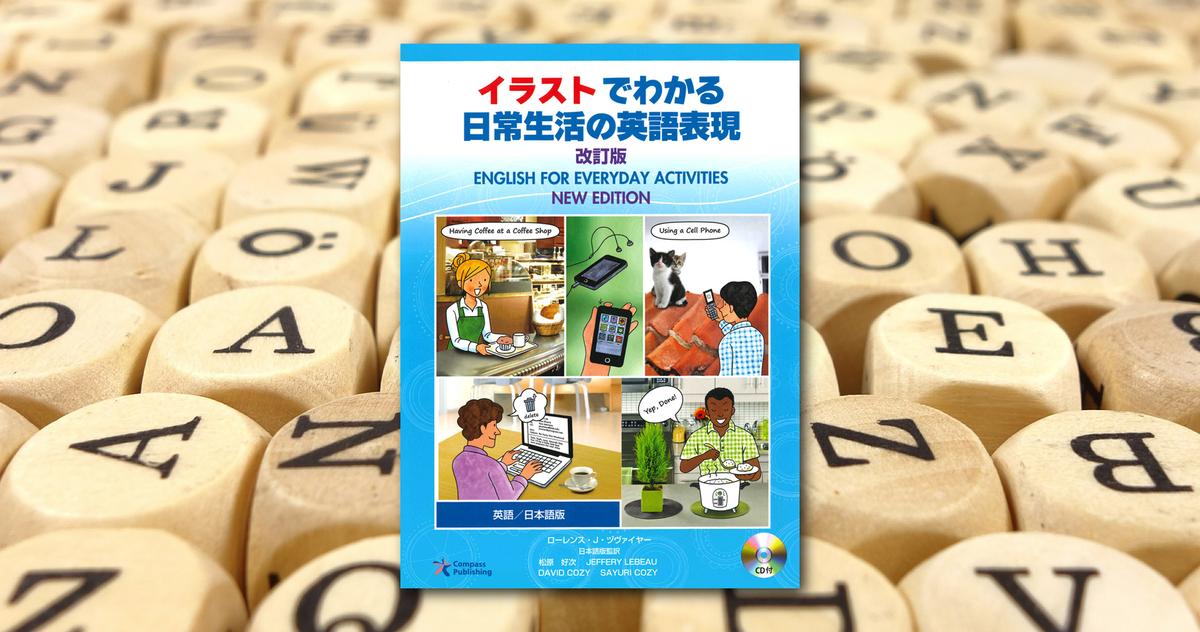 一家に1冊!イラスト付き英語表現集が小学生から大人まで役立つ【ブックレビュー】