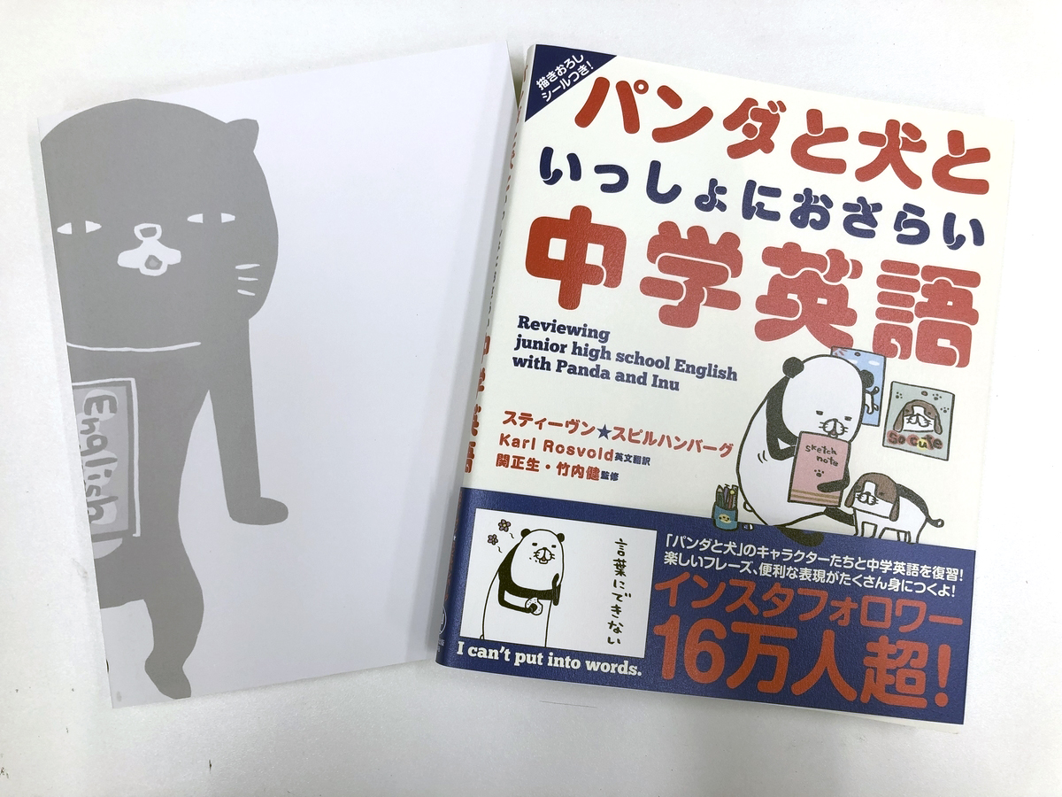 大人気4コママンガ「パンダと犬」で中学英語をおさらいする!【ブックレビュー】