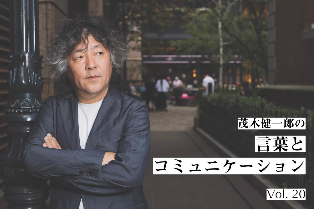 今、英語を学ぶ日本人が身に付けるべき力とは?【茂木健一郎の言葉とコミュニケーション】
