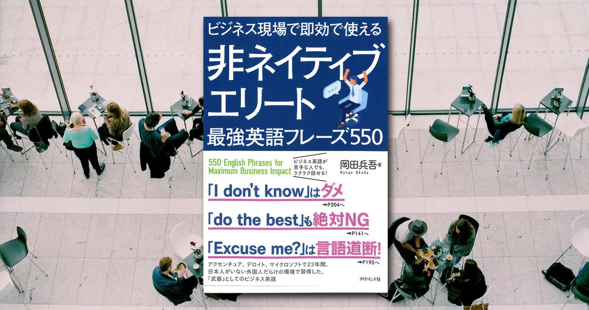 マイクロソフトの偉い人に聞く!簡単なのにビジネスに効く英語表現【ブックレビュー】