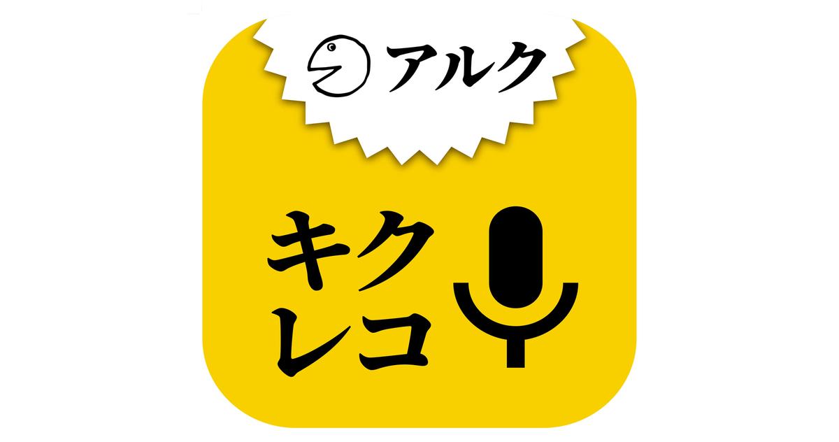 英単語学習書『改訂第2版 キクタン』の書籍購入者向けアプリ「キクタンレコーディング」が提供開始