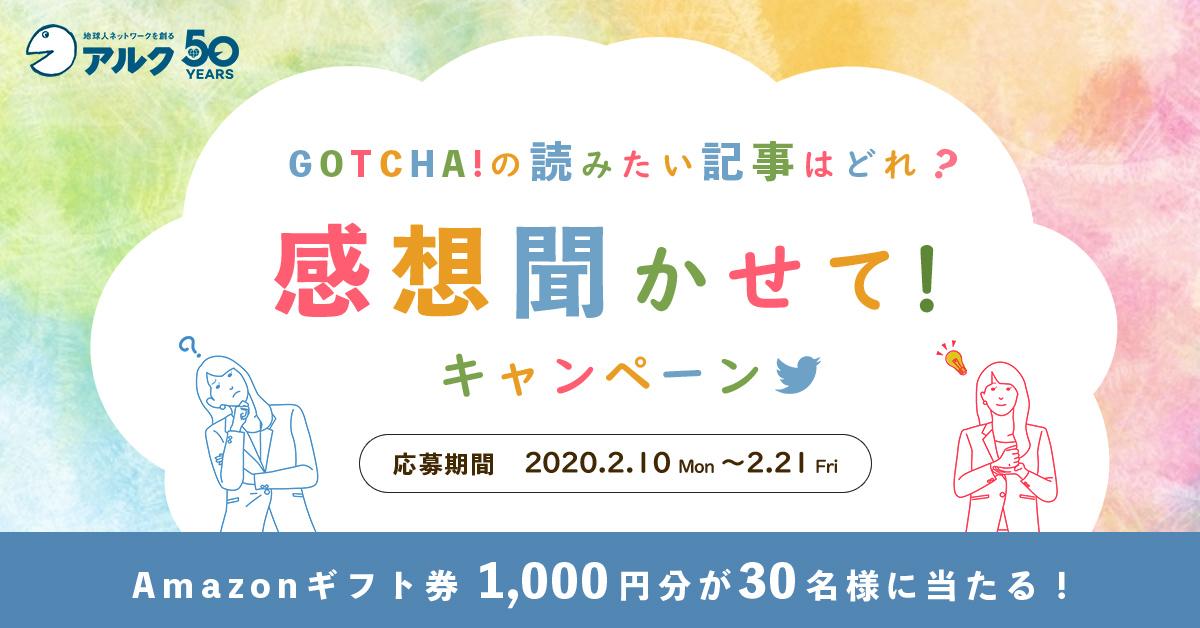 GOTCHA!の読みたい記事はどれ?感想聞かせて!キャンペーン開催!
