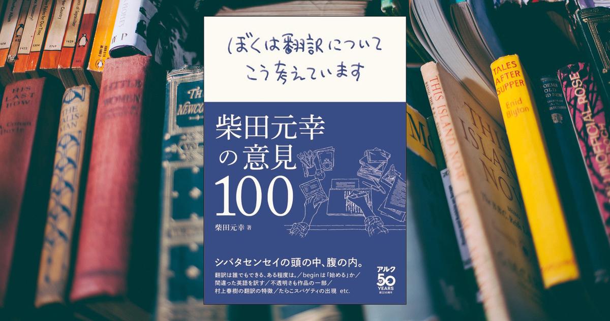 名翻訳家・柴田元幸さんとっておきの百の言葉を編んだ一冊