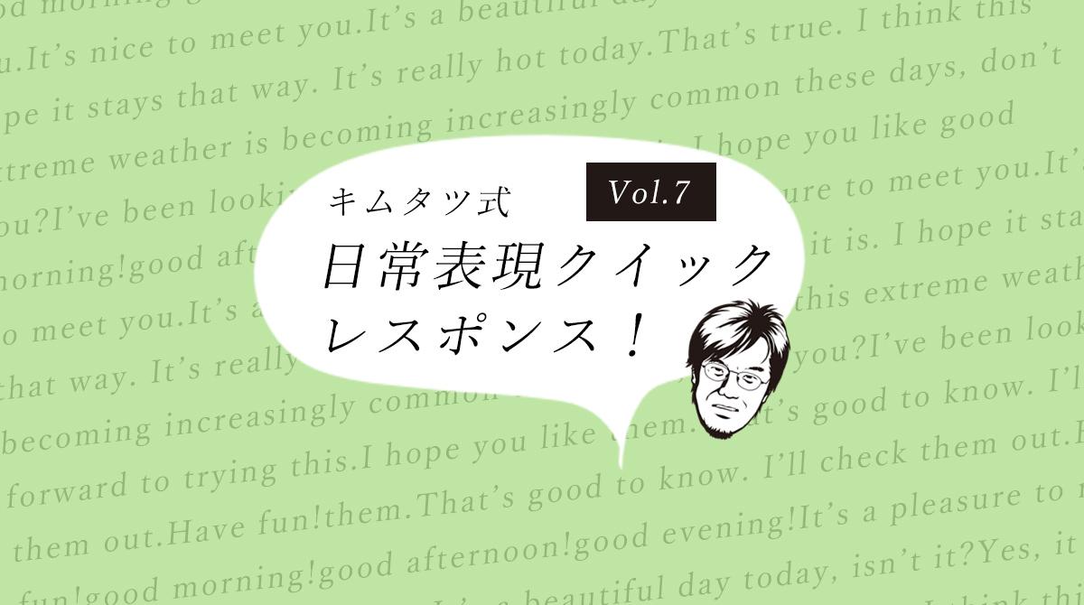 お酒編【キムタツ式クイックレスポンス】