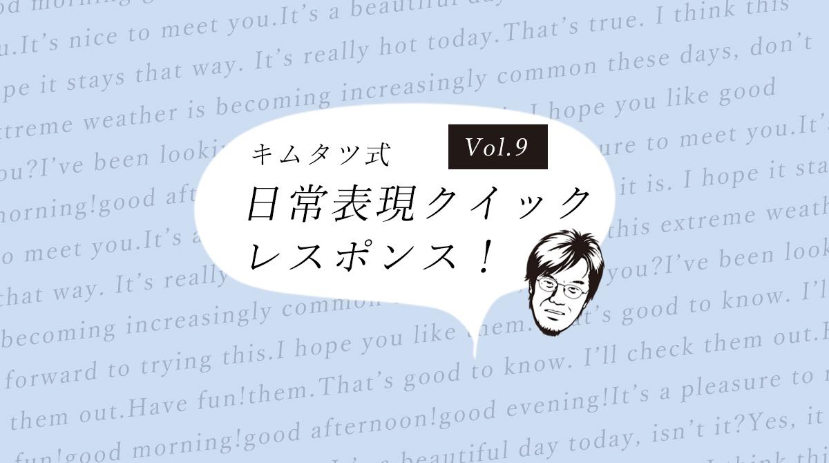 政治・経済・法律編【キムタツ式クイックレスポンス】