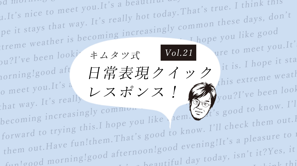 年末編【キムタツ式クイックレスポンス】