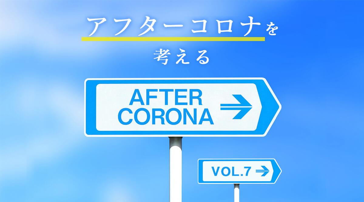 さようなら、名前を落とす人。茂木健一郎さんが考える「アフターコロナの理想郷」