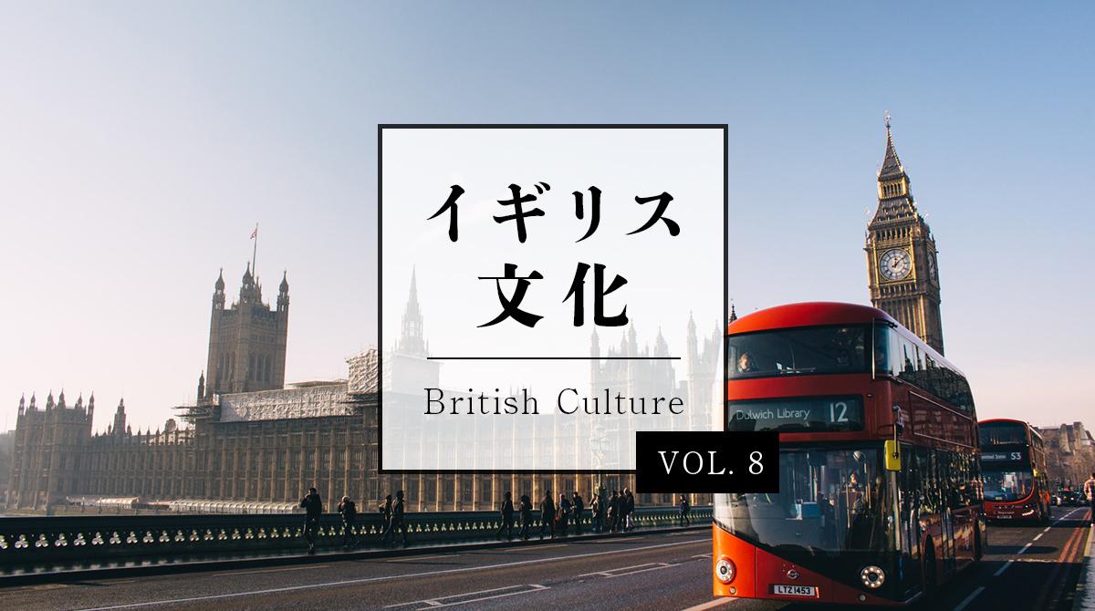 イギリス人にしか通じない 英語スラング40【前編】