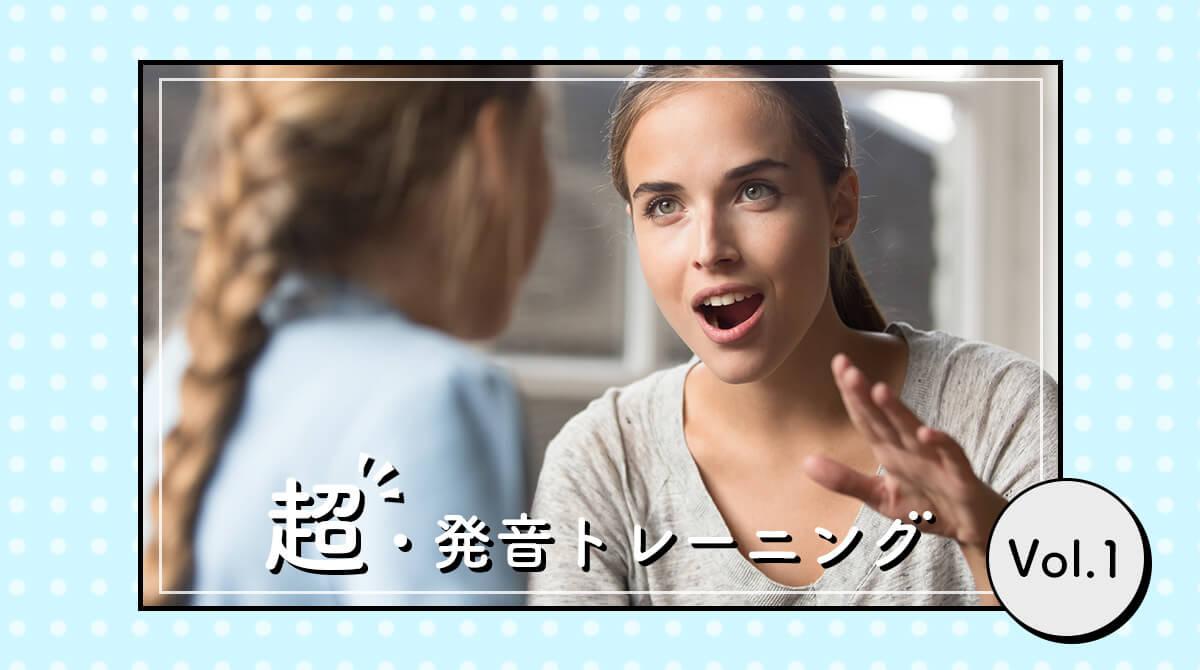 一流が教えるマル秘発音練習法