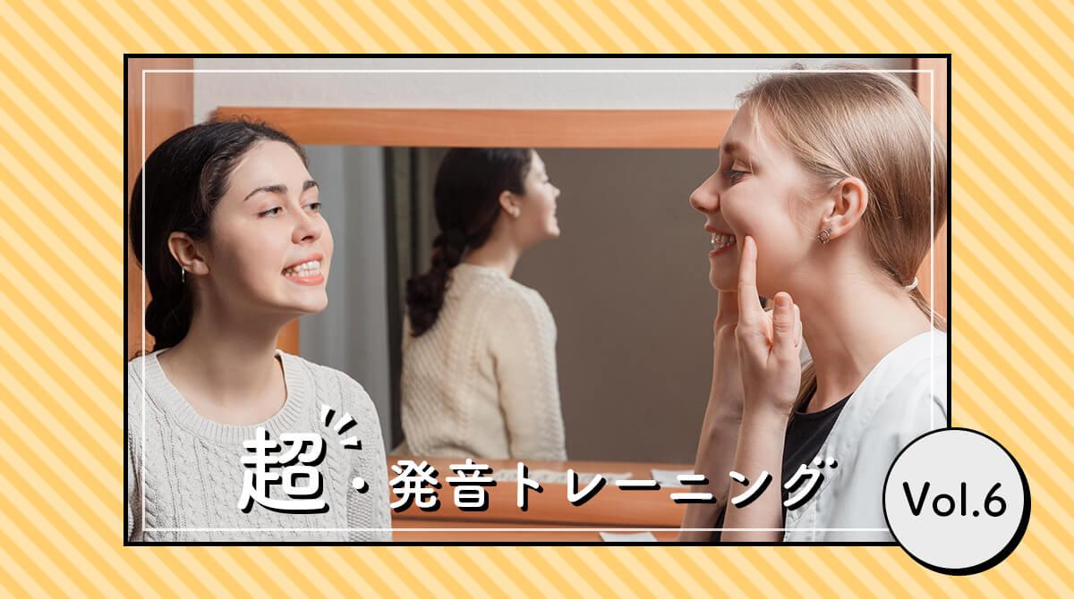 超・発音トレーニング Vol. 6