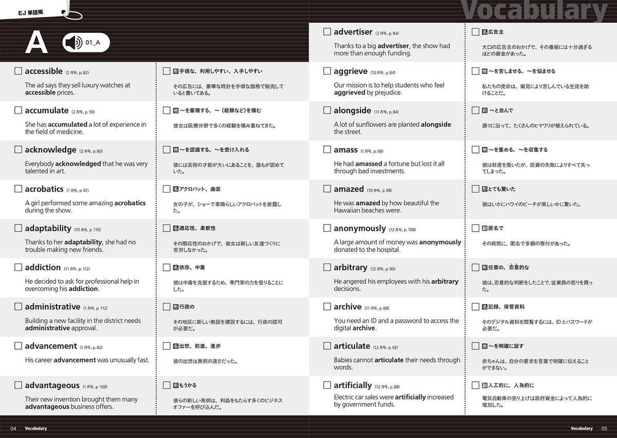 EJ単語帳