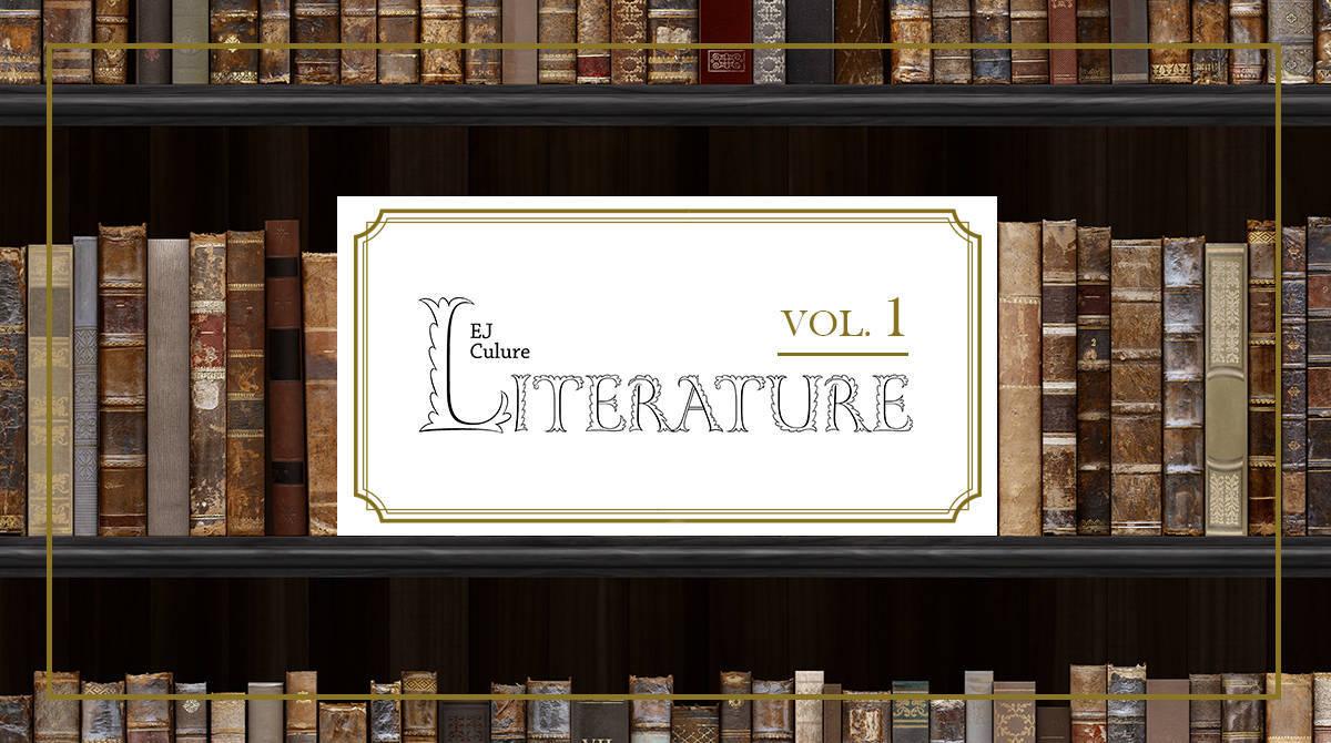 EJ Culture Literature