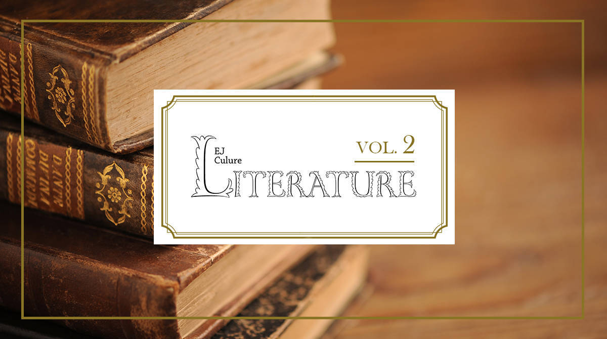 EJ Culture 文学