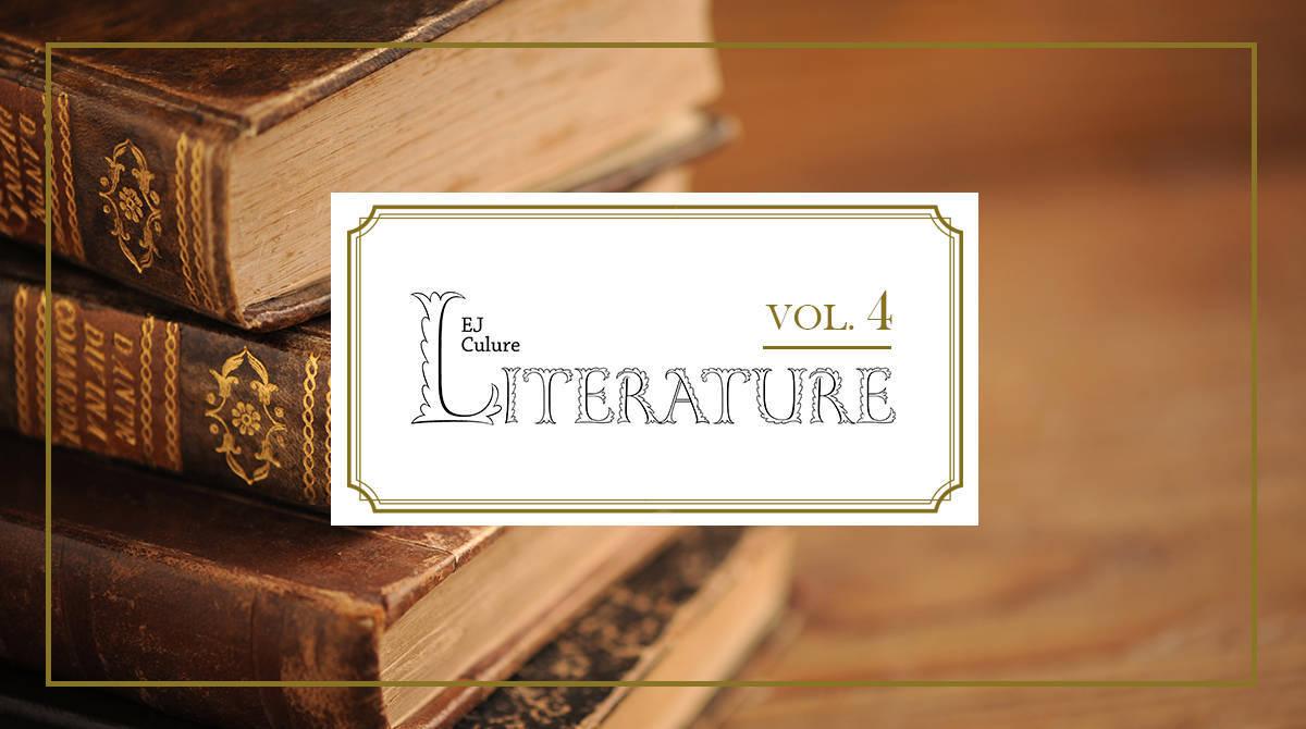 EJ Culture文学 Vol. 4