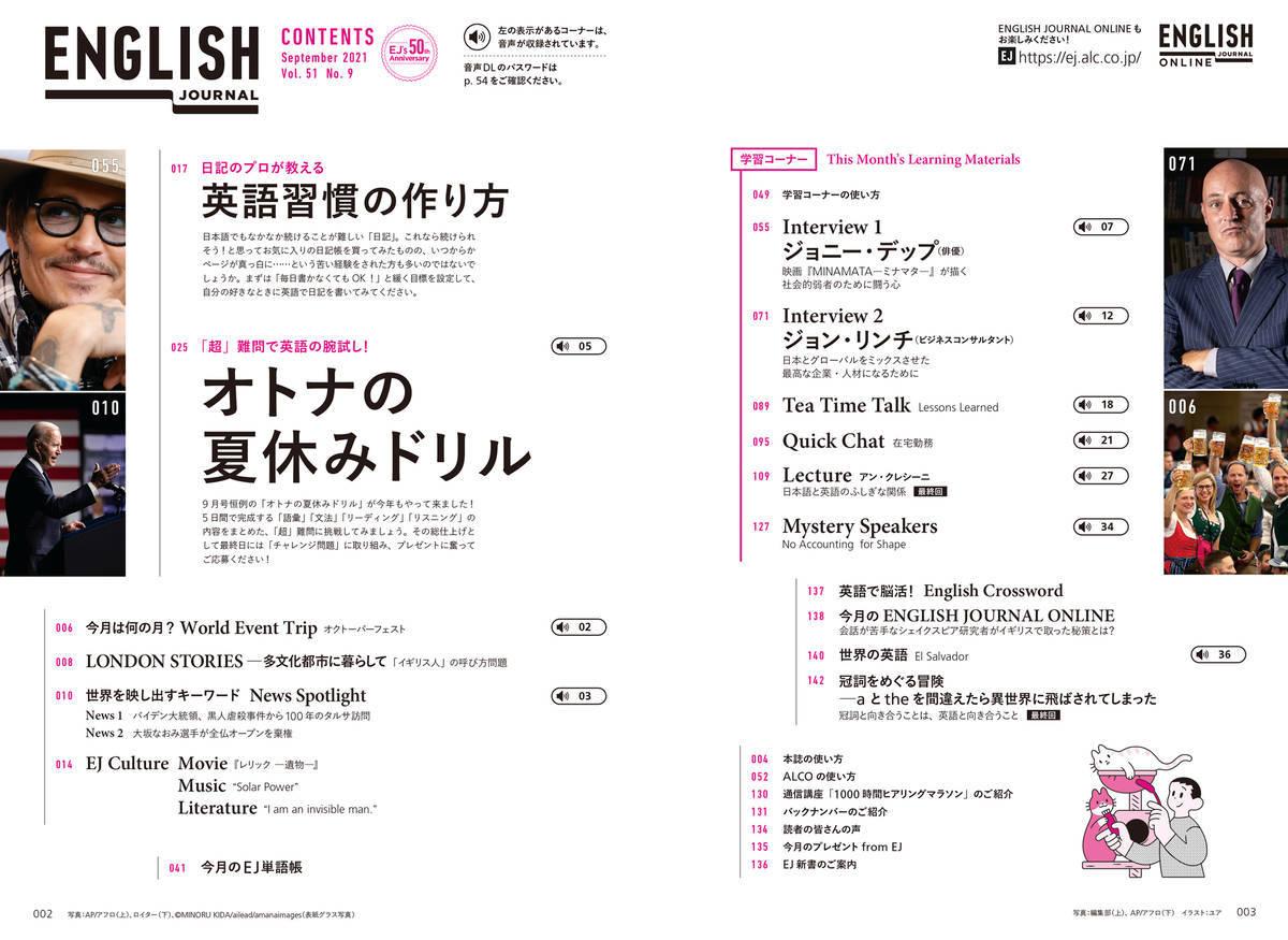 ENGLISH JOURNAL (イングリッシュジャーナル) 2021年9月号n