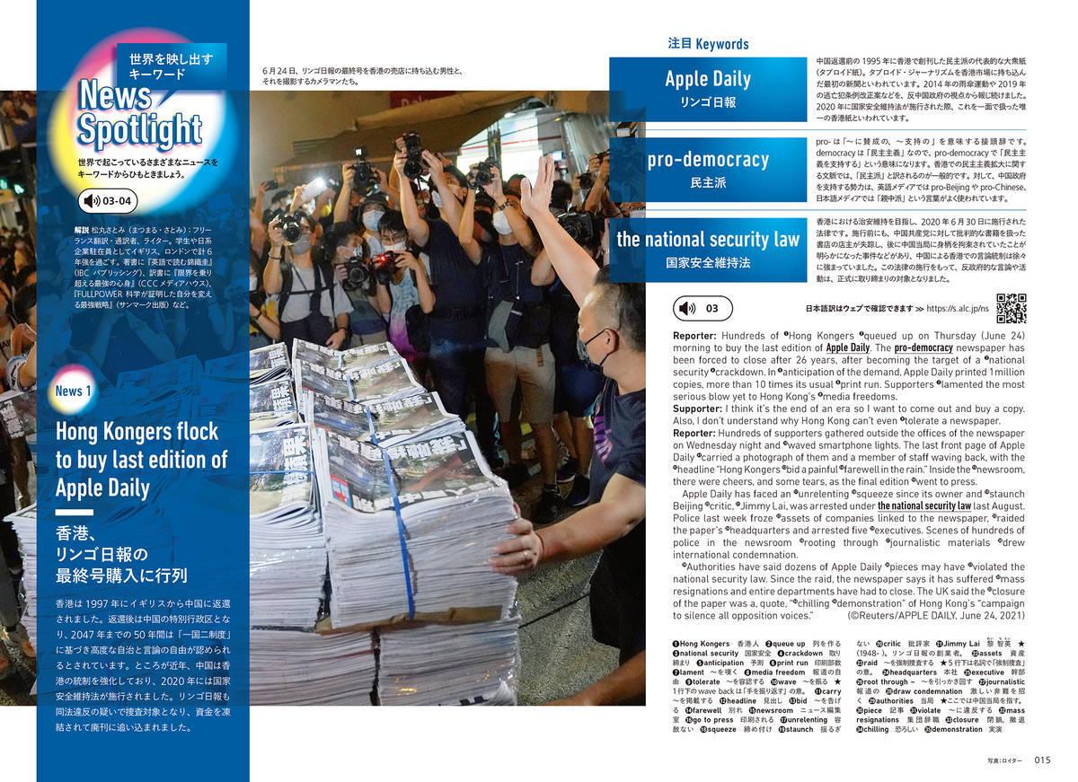 ENGLISH JOURNAL (イングリッシュジャーナル) 2021年10月号