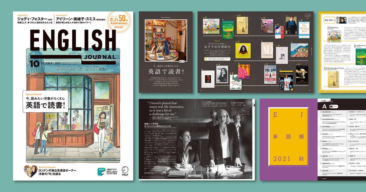 ENGLISH JOURNAL (イングリッシュジャーナル) 2021年9月