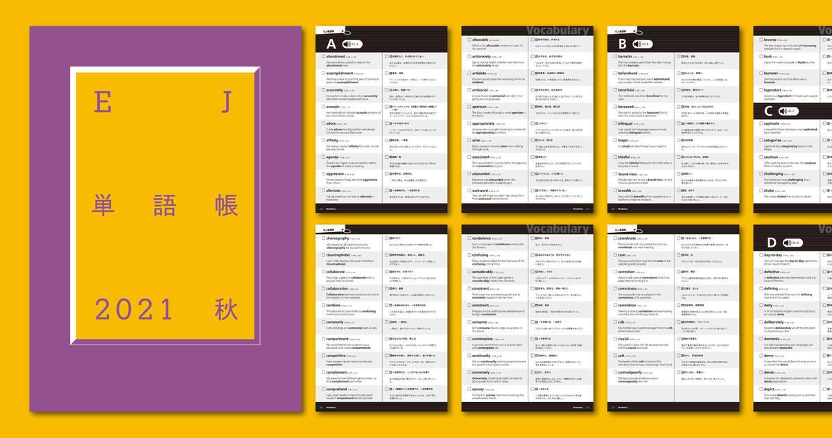 【EJO読者限定・PDF&音声ダウンロード】「EJ単語帳 2021 秋」で語彙力を伸ばそう!