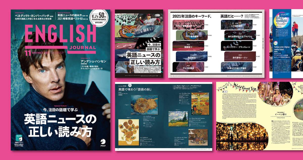 2021 注目の話題ベスト10ニュースを英語で読む【ENGLISH JOURNAL最新号】
