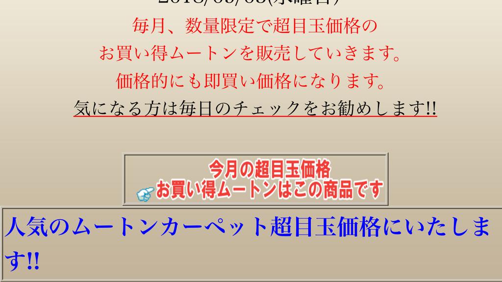 f:id:moutonokoku:20180911104016p:plain