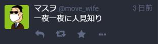 f:id:move-wife:20170430040029p:plain
