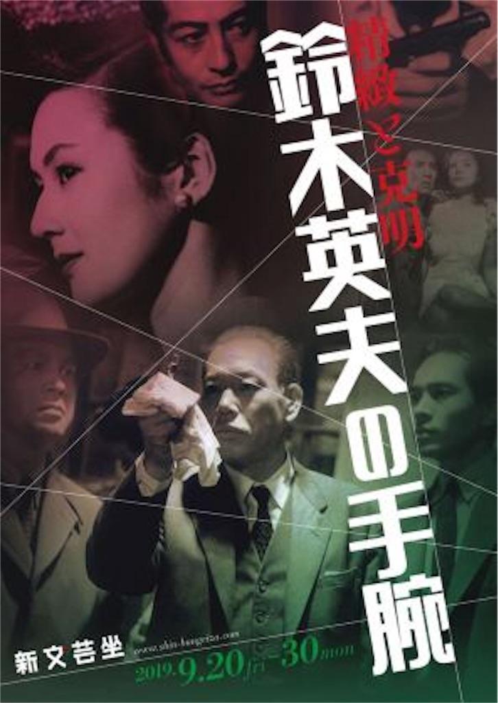 f:id:movie-daisu-king:20190923232215j:image