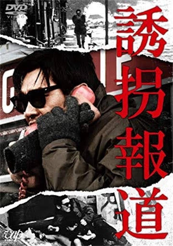 f:id:movie-daisu-king:20191224122519j:image