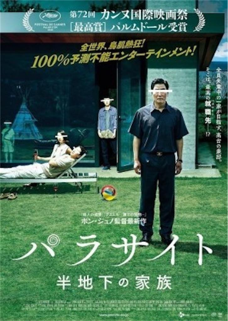f:id:movie-daisu-king:20191230095446j:image