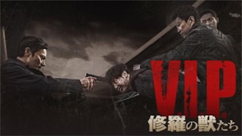 f:id:movie-daisu-king:20200106164754j:image