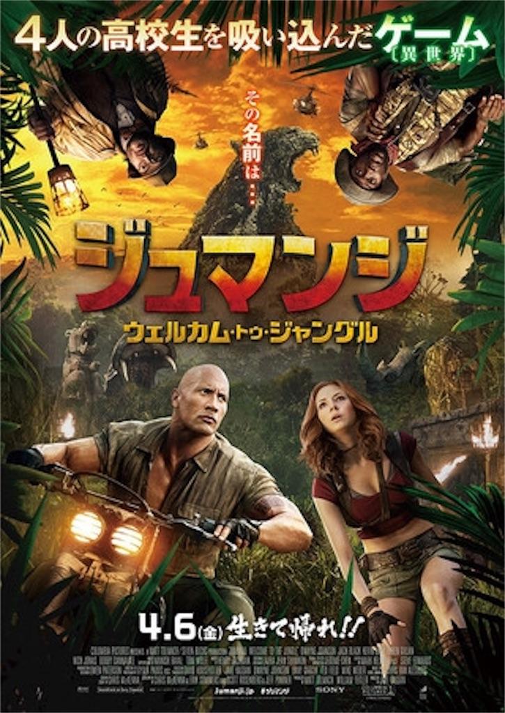 f:id:movie-moving:20180408033944j:image