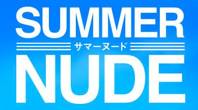 視聴 ドラマ サマー ヌード