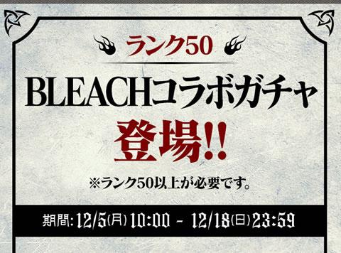 【パズドラ】ブリーチコラボ・ランク50ガチャ