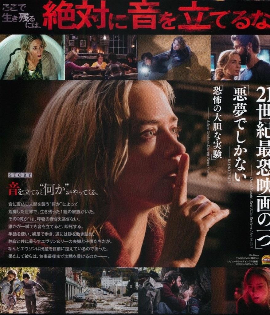 f:id:movieshin:20181015215645j:image