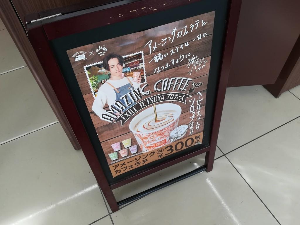 アメイジング コーヒー ローソン