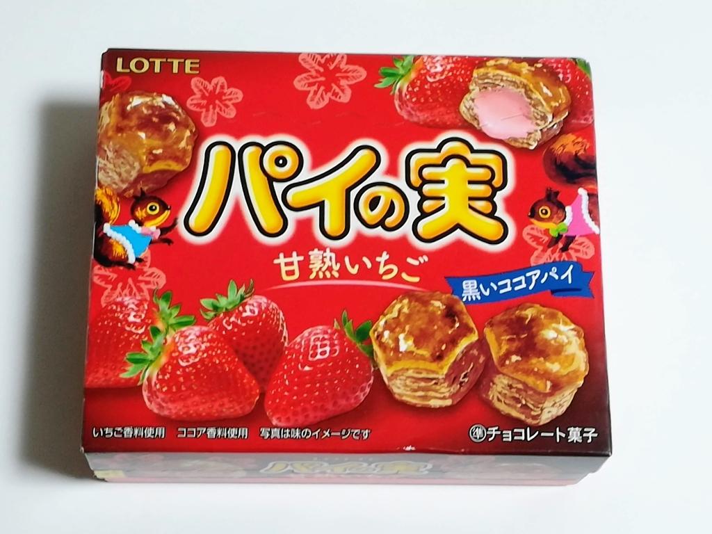 パイの実<甘熟いちご>