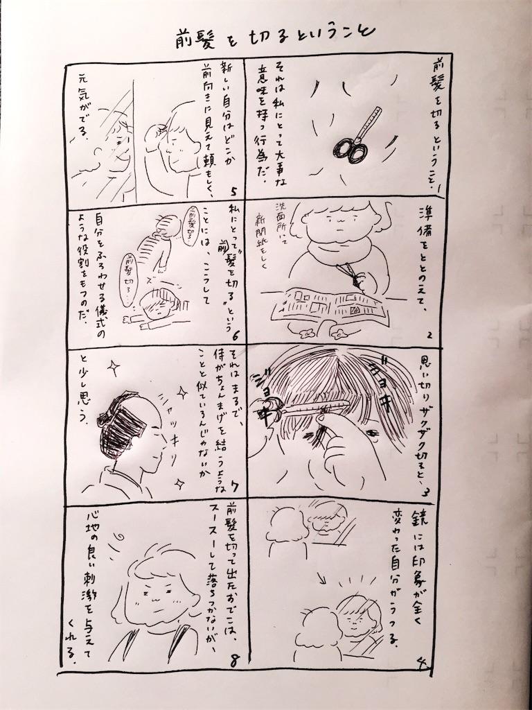 f:id:mow-nakazawa:20161026173940j:image