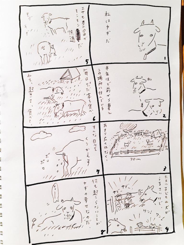 f:id:mow-nakazawa:20161026174059j:image