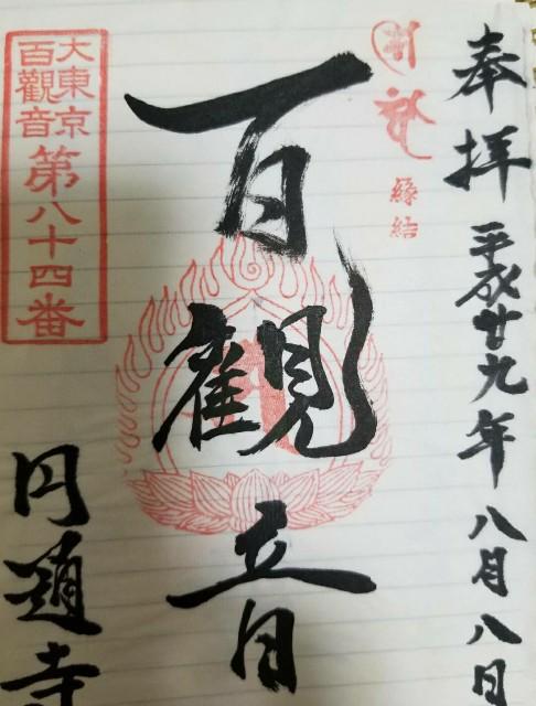 f:id:moyadoka:20200821174725j:image