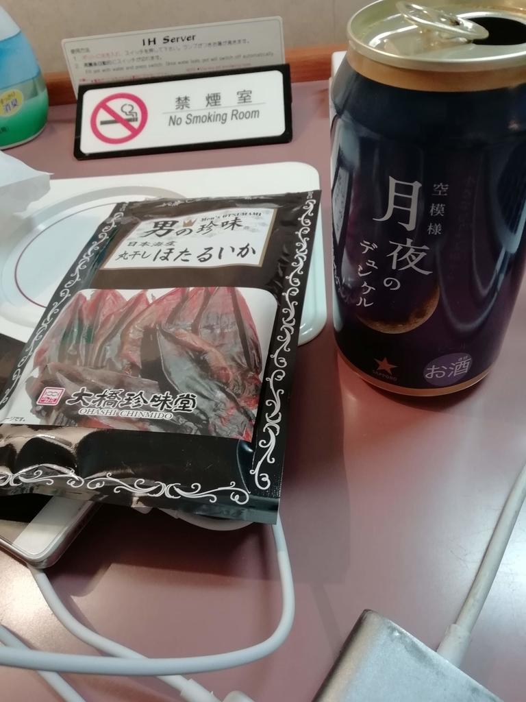 f:id:moyashidaisuke:20180915004943j:plain