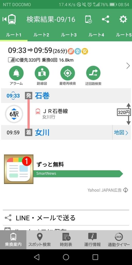 f:id:moyashidaisuke:20180924170149j:plain