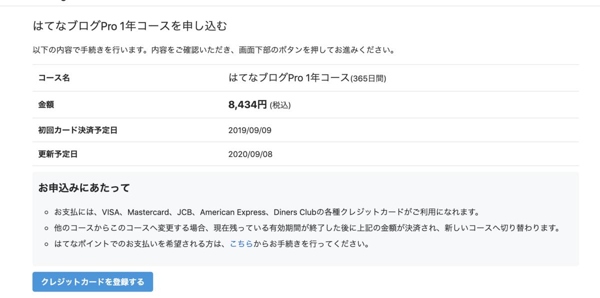 f:id:moyashidaisuke:20190909140611p:plain