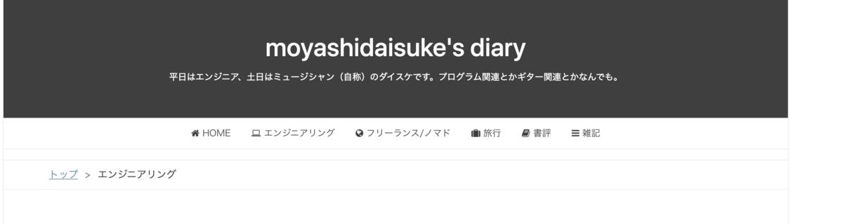 f:id:moyashidaisuke:20190910120529p:plain