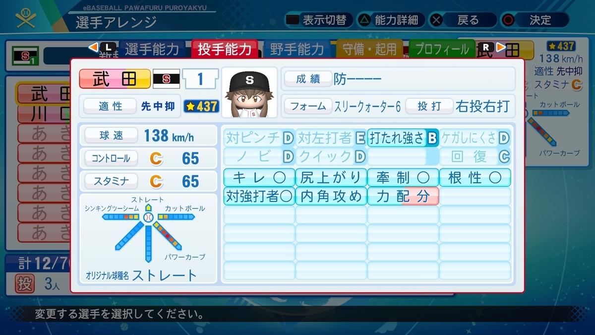 f:id:mozuku_pawapuro:20200719180818j:plain