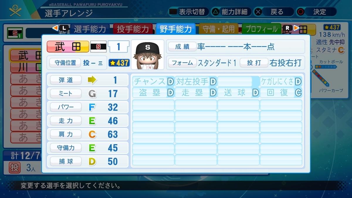 f:id:mozuku_pawapuro:20200719180829j:plain